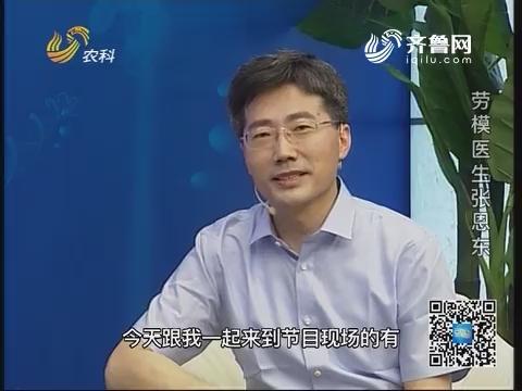 20180812《名医话健康》:医师节特别节目 劳模医生张恩东