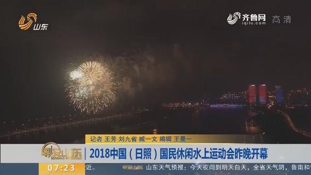 2018中国(日照)国民休闲水上运动会8月12日晚开幕