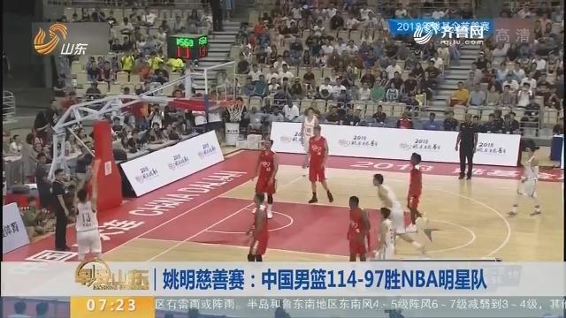 姚明慈善赛:中国男篮114-97胜NBA明星队