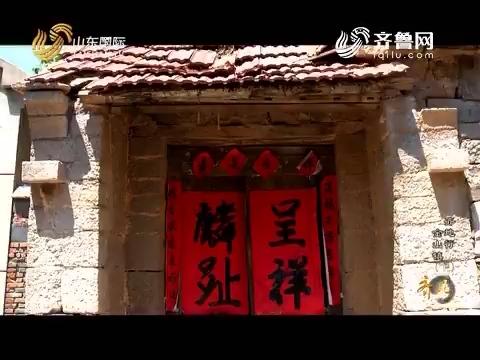 20180812《齐风》:齐地行——金山镇(下)