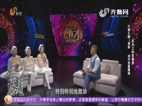 20180812《老有才了》:六强之路——季军 济宁芭蕾舞团 足尖上的芭蕾梦