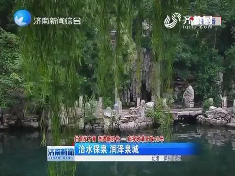 【壮阔东方潮 奋进新时代——庆祝改革开放40周年】治水保泉 润泽泉城