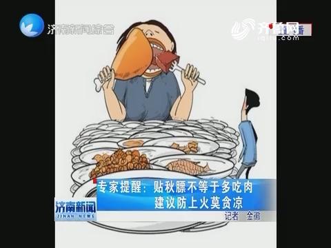 专家提醒:贴秋膘不等于多吃肉 建议防上火莫贪凉