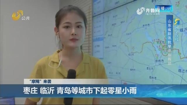 """【闪电连线】 """"摩羯""""来袭 枣庄 临沂 青岛等城市下起零星小雨"""