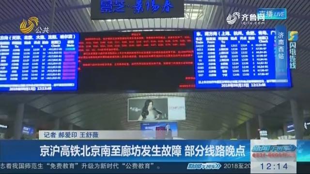 【闪电连线】京沪高铁北京南至廊坊发生故障 部分线路晚点