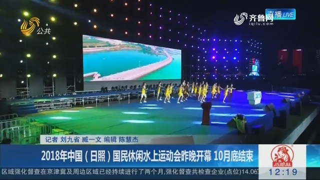 2018年中国(日照)国民休闲水上运动会8月12日晚开幕 10月底结束