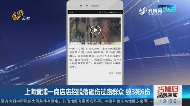 上海黄浦一商店店招脱落砸伤过路群众 致3死6伤