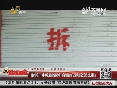 【荣凯有说法】临沂:小吃街要拆 商铺百万租金怎么退?