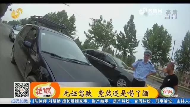 周村:套牌汽车 司机见交警就窜