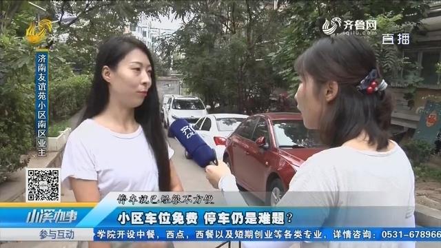 济南:小区车位免费 停车仍是难题?