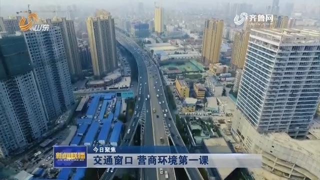 【今日聚焦】交通窗口 营商环境第一课