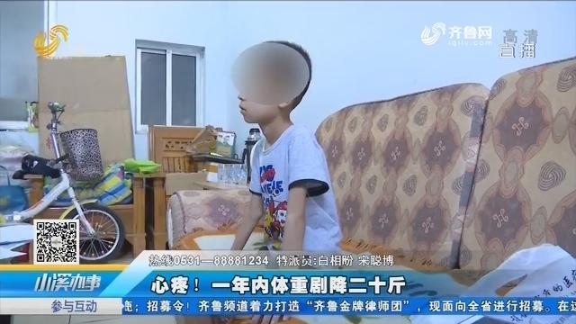 寿光:七岁男童得怪病 一天饭量不足二两