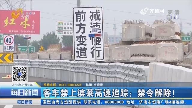 客车禁上滨莱高速追踪:禁令解除
