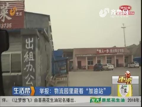 """【重磅】淄博:举报 物流园里藏着""""加油站"""""""