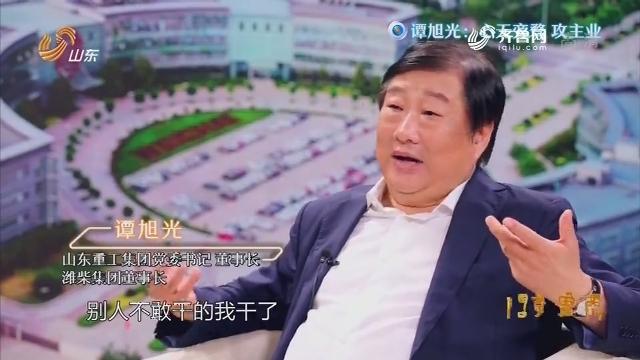 【问道鲁商】谭旭光:心无旁骛 攻主业