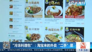 """""""冷冻料理包"""":淘宝来的外卖""""二手""""菜"""