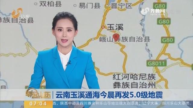 云南玉溪通海8月14日早晨再发5.0级地震
