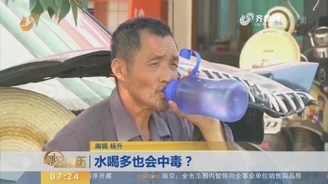水喝多也会中毒?
