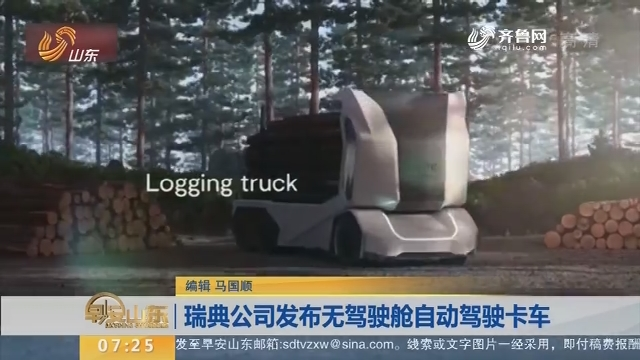 瑞典公司发布无驾驶舱自动驾驶卡车