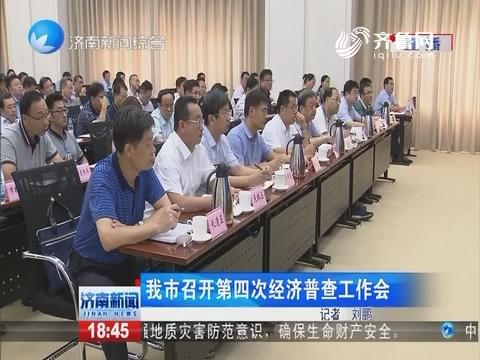 济南市召开第四次经济普查工作会