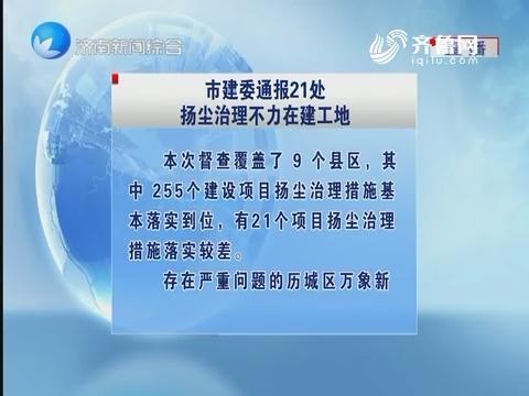 济南市建委通报21处扬尘治理不力在建工地