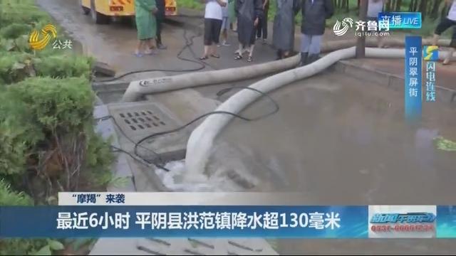 """【闪电连线】""""摩羯""""来袭 最近6小时 平阴县洪范镇降水超130毫米"""