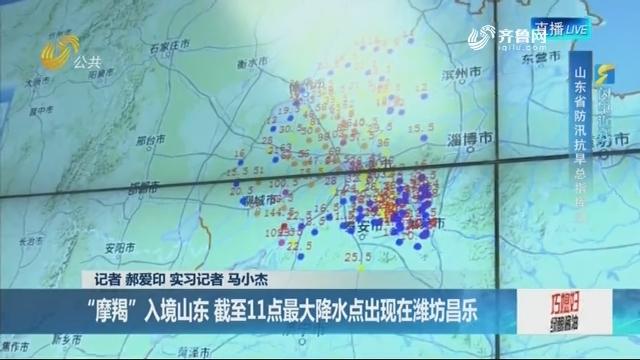 """【闪电连线】""""摩羯""""来袭 """"摩羯""""入境山东 截至11点最大降水点出现在潍坊昌乐"""