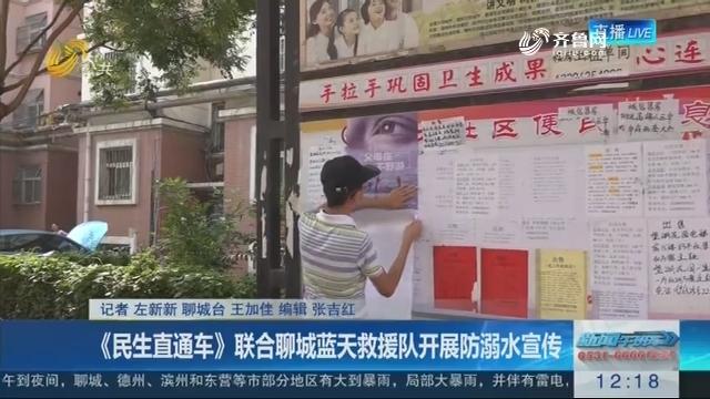 《民生直通车》联合聊城蓝天救援队开展防溺水宣传