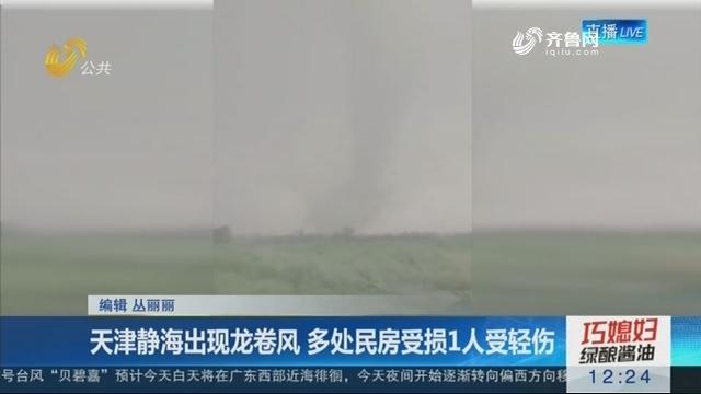 天津静海出现龙卷风 多处民房受损1人受轻伤