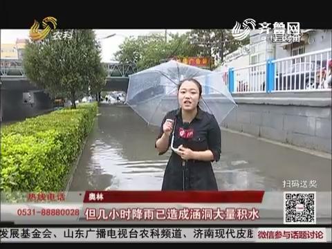 """【""""摩羯""""来袭】济南:暴雨来袭 多处被淹交通不便"""