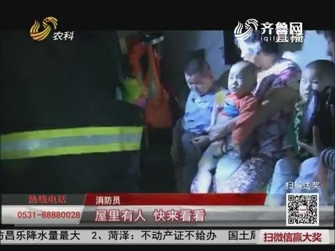 """【""""摩羯""""来袭】枣庄:村庄被淹 消防官兵转移11名群众"""