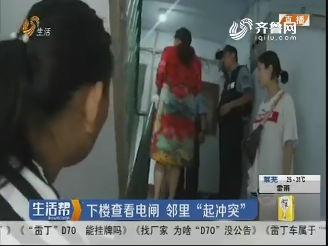 """淄博:下楼查看电闸 邻里""""起冲突"""""""