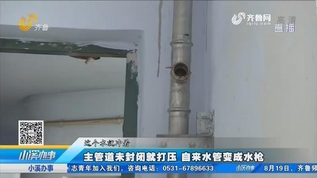 淄博:莫名被淹!人在家中坐 水从外面来
