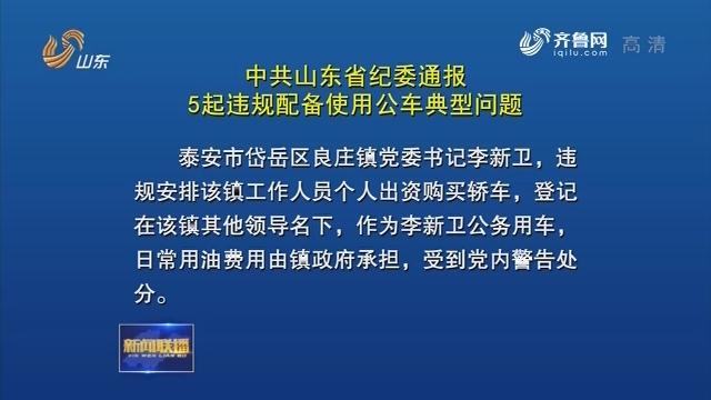 中共山东省纪委通报5起违规配备使用公车典型问题