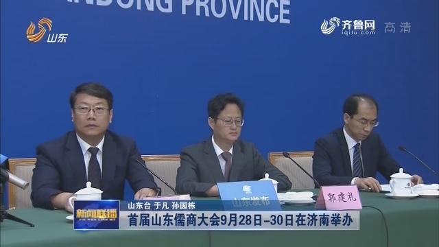 【权威发布】首届山东儒商大会9月28-30日在济南举办