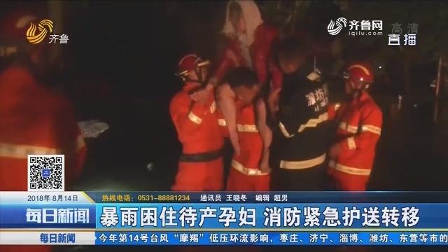 寿光:暴雨困住待产孕妇 消防紧急护送转移