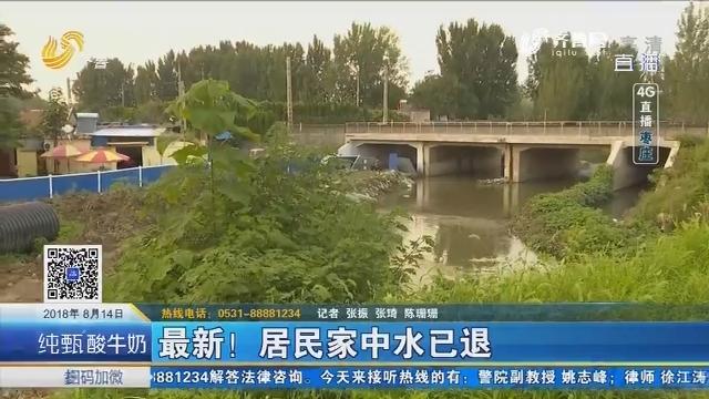 【4G直播】枣庄:最新!居民家中水已退