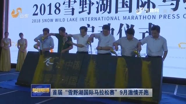 """首届""""雪野湖国际马拉松赛""""9月激情开跑"""