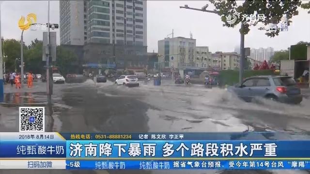 济南降下暴雨 多个路段积水严重