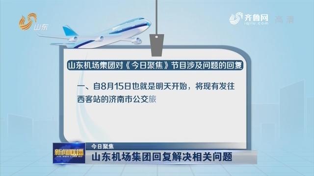 【今日聚焦】山东机场集团回复解决相关问题