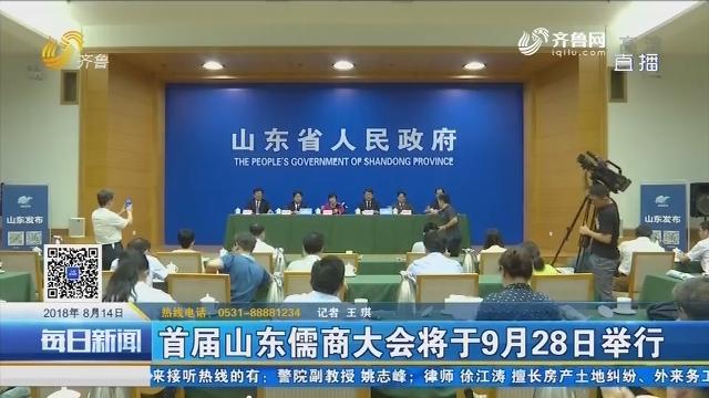 首届山东儒商大会将于9月28日举行