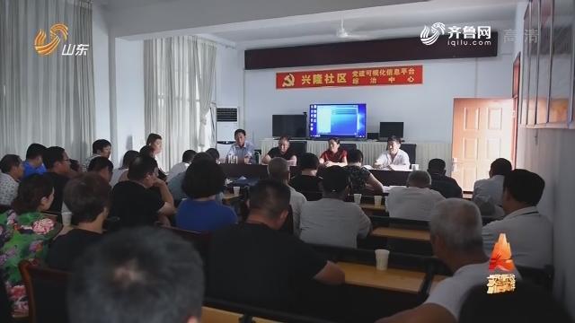 20180814《齐鲁先锋》:在习近平新时代中国特色社会主义思想指引下·奋进新时代 党建新气象 蒙阴县--抓实基层党组织生活