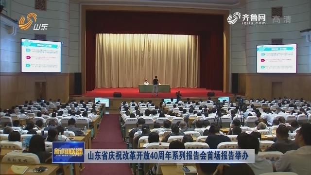 山东省庆祝改革开放40周年系列报告会首场报告举办