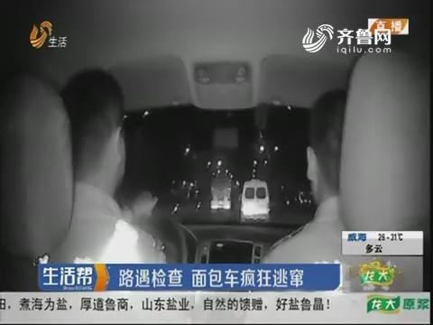 潍坊:路遇检查 面包车疯狂逃窜