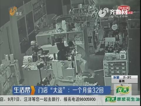 """【济宁】门店""""大盗"""":一个月偷32回"""