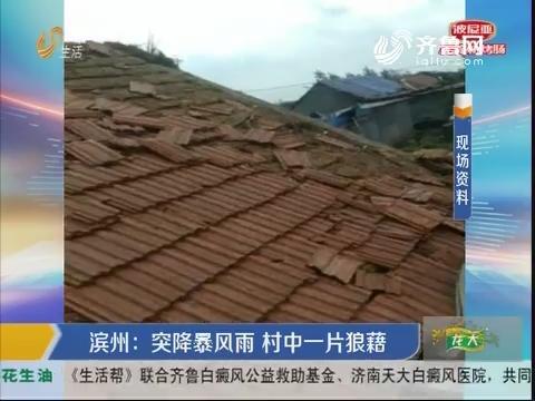 滨州:突降暴风雨 村中一片狼藉
