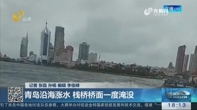 """【摩羯""""来袭】青岛沿海涨水 栈桥桥面一度淹"""