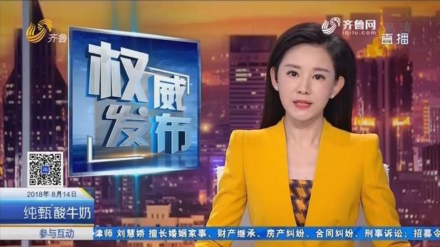 【权威发布】潍坊、济宁、菏泽等6市遭受台风灾害