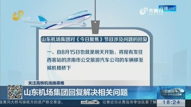 关注高铁机场换乘难:山东机场集团回复解决相关问题