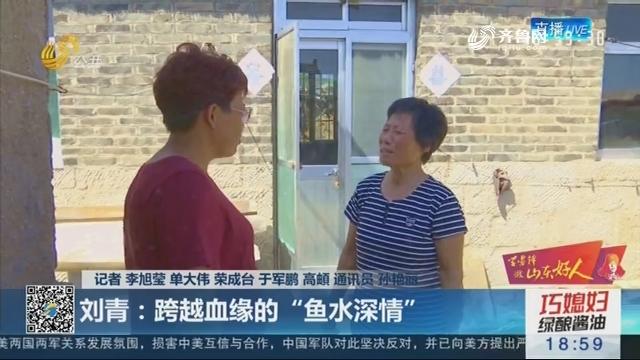 """【学雷锋 做山东好人】刘青:跨越血缘的""""鱼水深情"""""""